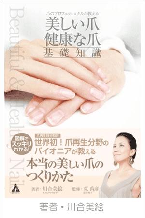 美しい爪健康な爪基礎知識